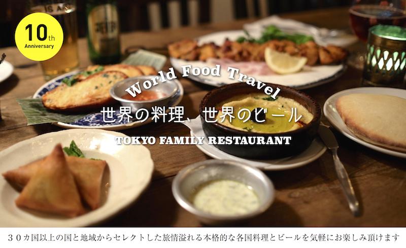 TOKYO FAMILY RESTAURANT>